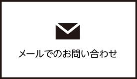 メール用ボタン